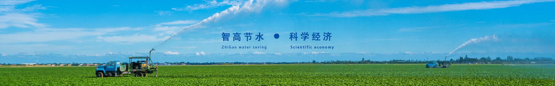 西安节水灌溉